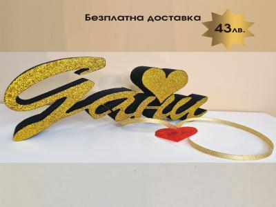 Обемни имена със златен брокат цена: 35.00