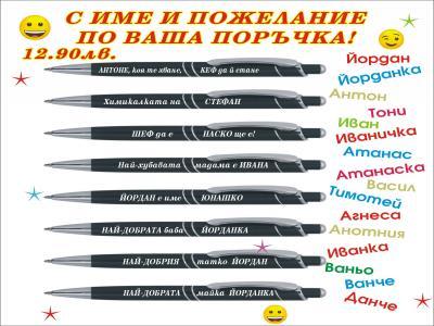 Гравирани химикалки цена: 12.90