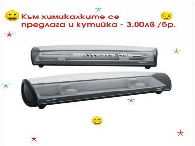 Пластмасова кутийка за химикалки цена: 3.00