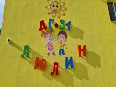 Надписи за детски градини