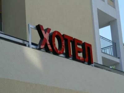 Обемни букви- Хотел