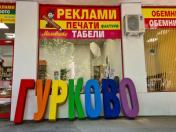 3Д букви и надписи за градове и села