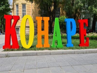 Обемни букви за градове и села