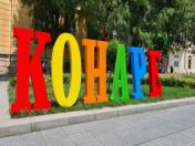 Обемни букви от фибран за градове и села