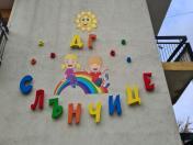 Изработка на обемни букви за детски градини