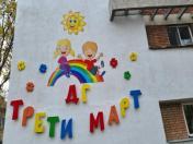 Ефектни обемни букви за детски градини и училища