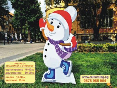 Коледен снежен човек с кънки 95см. Стойка 15лв цена: 80.00