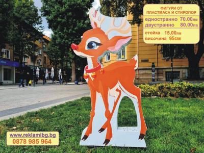 Коледно еленче, двустранно 95см. Метална стойка - 15лв цена: 80.00