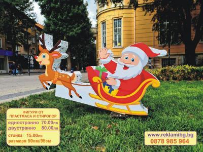 Коледна украса Дядо Коледа с шейна 50см височина, 95см дължина. Метална стойка 15лв цена: 80.00