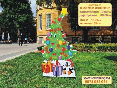 Коледна елха 95см от стиропор и пластмаса. Метална стойка - 15лв