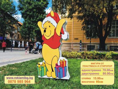 Коледен Мечо Пух 95см двустранен, стиропор и пластмаса. Метална стойка 15лв цена: 80.00