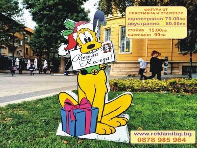 Коледно куче Плуто 95см двустраннен, стиропор и пласмаса. Метална стойка - 15см цена: 80.00