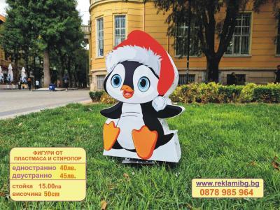 Коледно пингвинче 50см - 45лв., двустранно. Метална стойка 15лв цена: 45.00