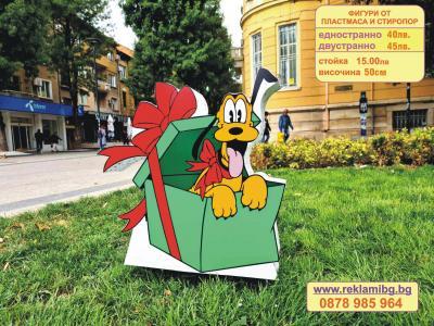 Коледно куче Плуто в подарък 50см - 45лв цена: 45.00