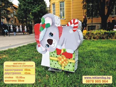 Коледна коала с подарък 50см - 45лв двустранно, стиропор и пластмаса. Метална стойка - 15лв. цена: 45.00