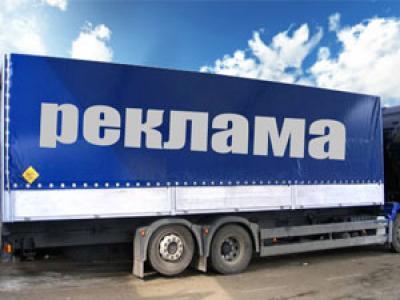 Фолио за покривала за камиони