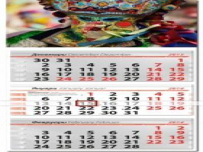 Календар работен трисекционен