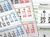 Календар работен