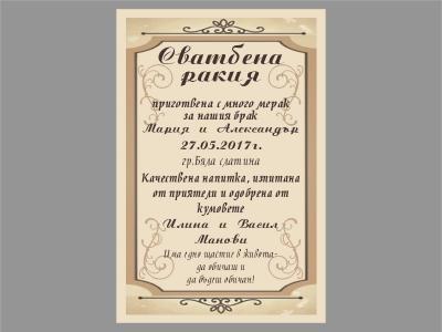 Етикети за сватбена ракия цена: 1.00