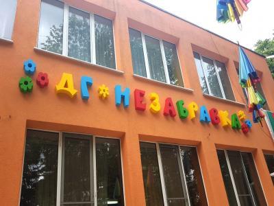 Обемни букви 3Д за детски градини и детски ясли