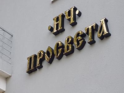Обемни букви със златно лице