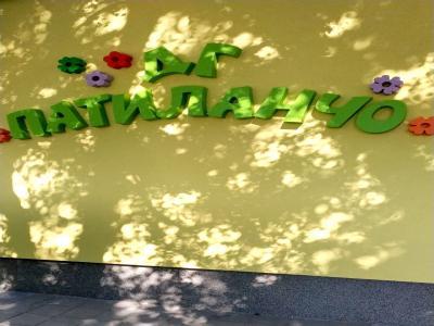 3Д Обемни букви  за детски градини и детски ясли