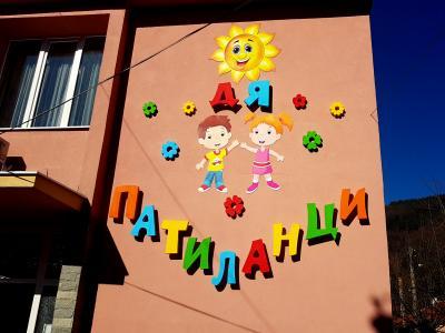 Атрактивни 3Д Надписи и декорация от стиропор и фибран за детски градини