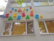 Рекламни букви за детски градини