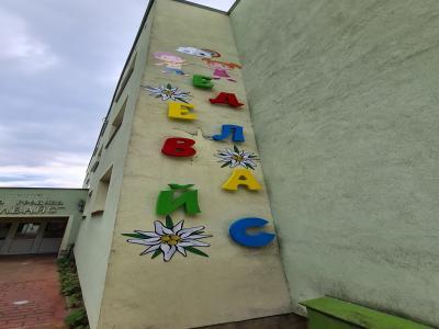 Рекламни надписи за детски градини и детски ясли Еделвайс Етрополе